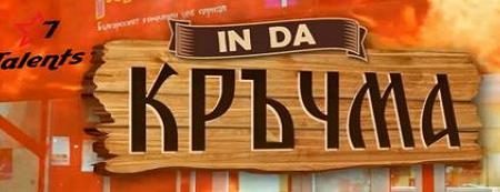 """Задава се нов сезон на култовия уеб сериал """"Типично"""""""