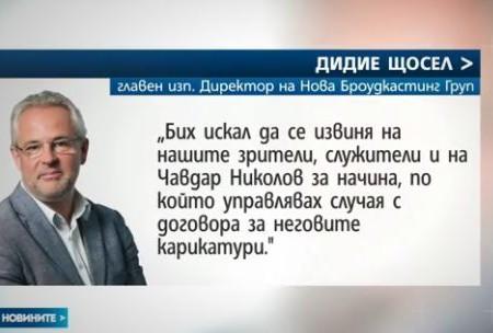 Изявление на Главния изпълнителен директор на Нова Броудкастинг Груп по случая с договора на карикатуриста Чавдар Николов