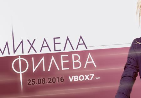 """""""Ден на Михаела Филева"""" във Vbox7"""