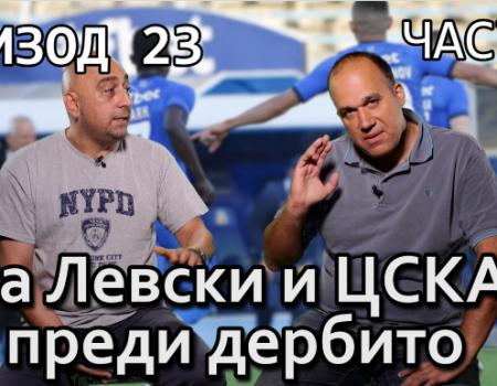 За Левски и ЦСКА преди дербито