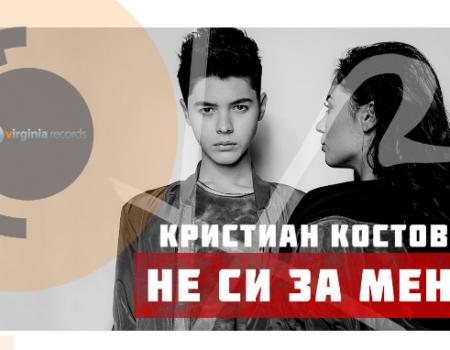 Кристиан Костов – Не си за мен (Official HD)