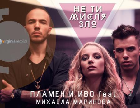 Plamen & Ivo feat. Mihaela Marinova – Не ти мисля зло (Official HD)