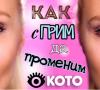 Емануела ft. Мария Цветкова – Незабравима, 2017