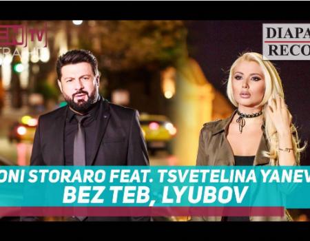 ТОНИ СТОРАРО feat. ЦВЕТЕЛИНА ЯНЕВА – Без теб, любов