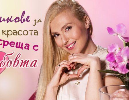 МАЛКИ ТАЙНИ за ГОЛЕМИ МОМЕНТИ – Свети Валентин